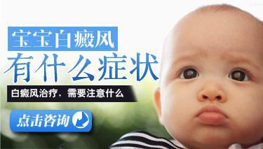 儿童白癜风早期症状